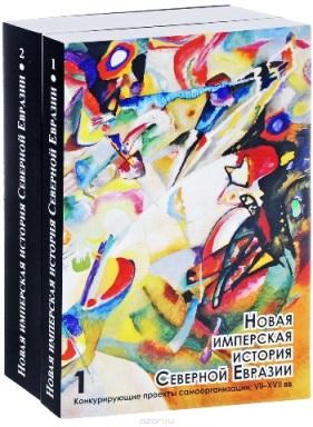 Сеанси читання «Нової імперської історії Північної Евразії ... bd16ea67fef43