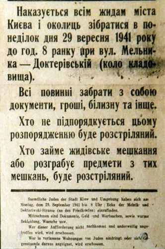 """«Початок зими. Уже німці почали скрізь хазяйнувати. Уже скрізь були  оголошення. На сірому папері надруковано було  «Усі """"жиди"""" міста Києва з  найкращими ... 950e30775bd05"""