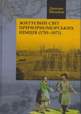 http://uamoderna.com/images/novi_publikacii/Meshkov/Meshkov_cover.jpg